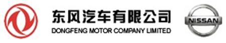 东风汽车公司与日产汽车战略合作携手组建的迄今中国最大汽车合资企业。
